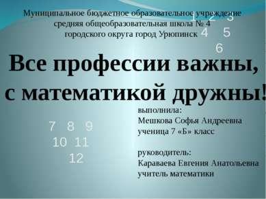 Все профессии важны, с математикой дружны! 1 2 3 4 5 6 7 8 9 10 11 12 выполни...