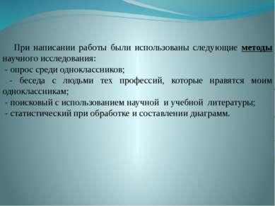 При написании работы были использованы следующие методы научного исследования...