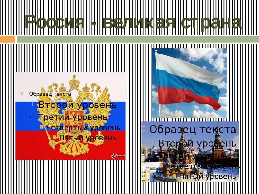 Россия - великая страна Начальные сведения о курсе, пособия и материалы, необ...