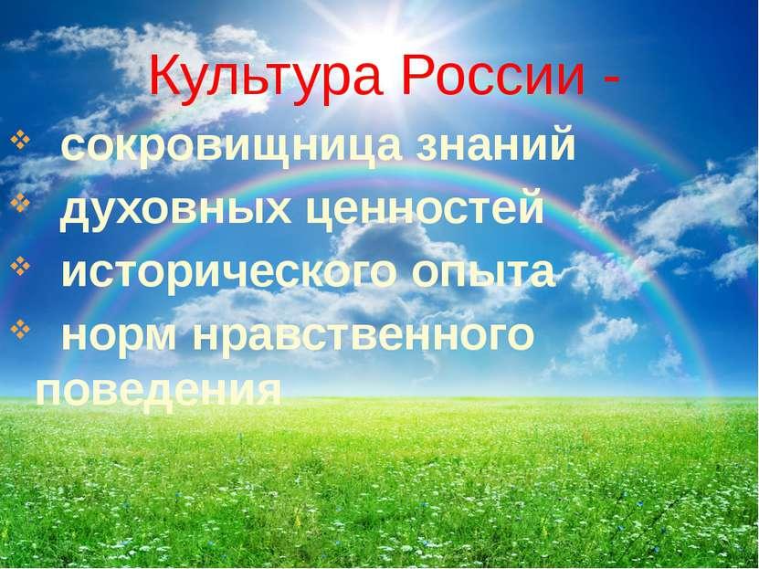 Культура России - сокровищница знаний духовных ценностей исторического опыта ...