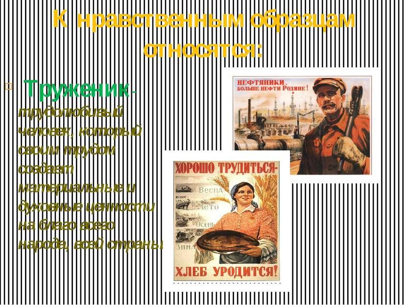 Труженик- трудолюбивый человек, который своим трудом создает материальные и д...