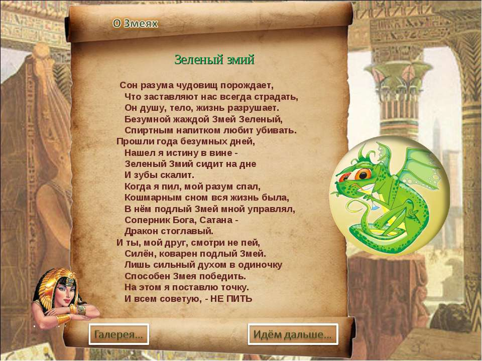 Зеленый змий Сон разума чудовищ порождает,  Что заставляют нас всегда страд...