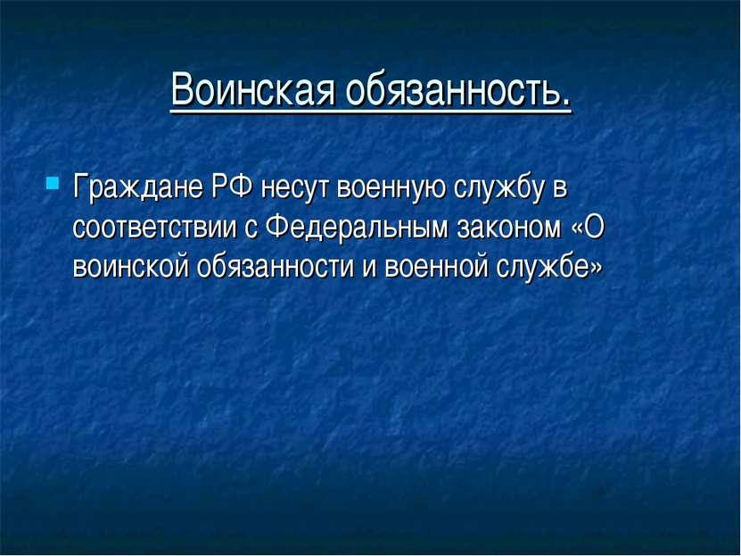 Воинская обязанность. Граждане РФ несут военную службу в соответствии с Федер...