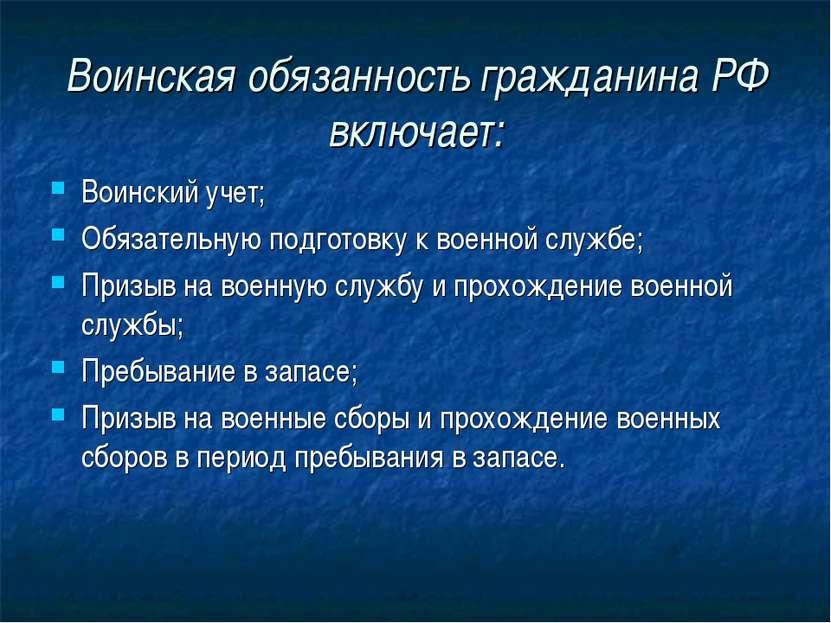 Воинская обязанность гражданина РФ включает: Воинский учет; Обязательную подг...