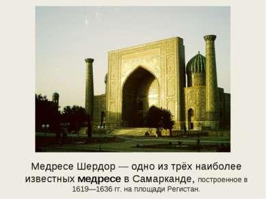 Медресе Шердор — одно из трёх наиболее известных медресе в Самарканде, постро...