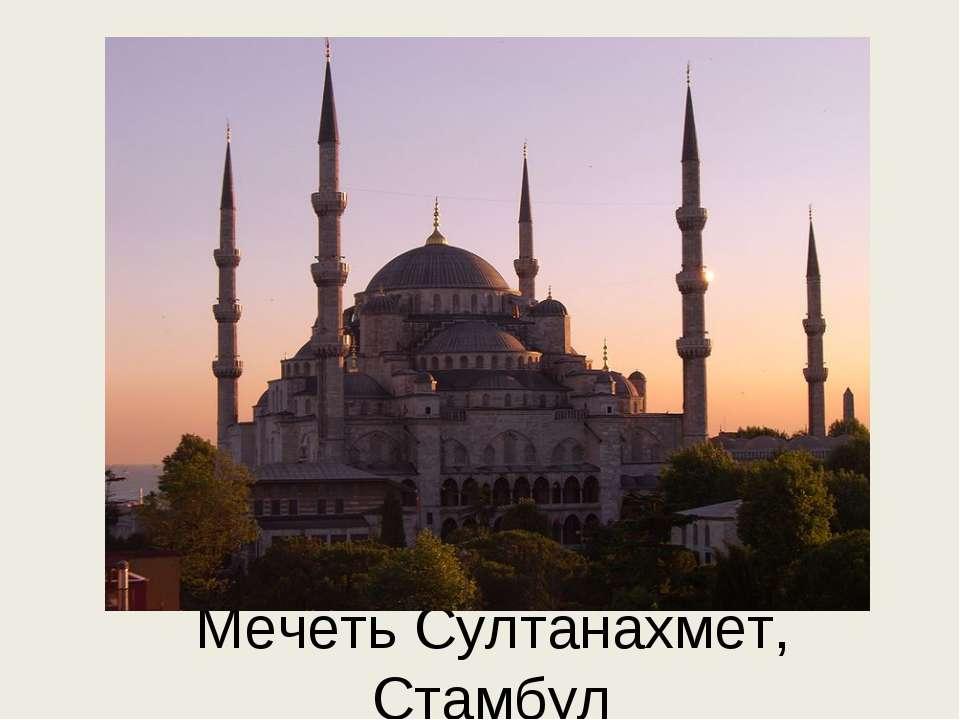Мечеть Султанахмет, Стамбул
