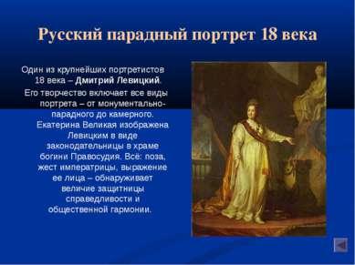 Русский парадный портрет 18 века Один из крупнейших портретистов 18 века – Дм...
