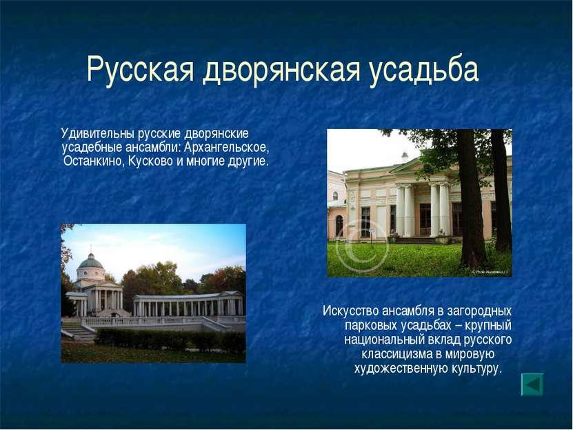 Русская дворянская усадьба Удивительны русские дворянские усадебные ансамбли:...