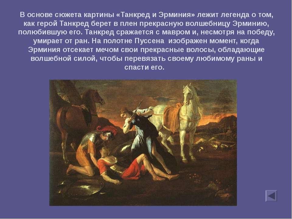 В основе сюжета картины «Танкред и Эрминия» лежит легенда о том, как герой Та...