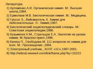 Литература. 1) Артеменко А.И. Органическая химия. М.: Высшая школа,1994. 2) Е...