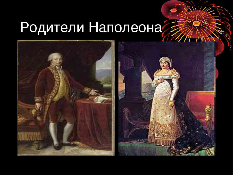Родители Наполеона