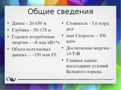 Общие сведения Длина – 26 659 м Глубина – 50-175 м Годовое потребление энерги...