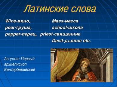 Wine-вино, Mass-месса pear-груша, school-школа pepper-перец, priest-священник...