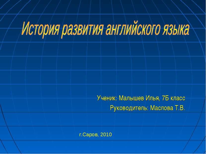 Ученик: Малышев Илья, 7Б класс Руководитель: Маслова Т.В. г.Саров, 2010