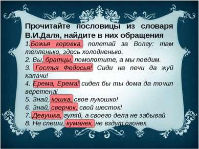 Прочитайте пословицы из словаря В.И.Даля, найдите в них обращения Божья коров...