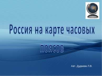 Авт. Дудаева Л.В.