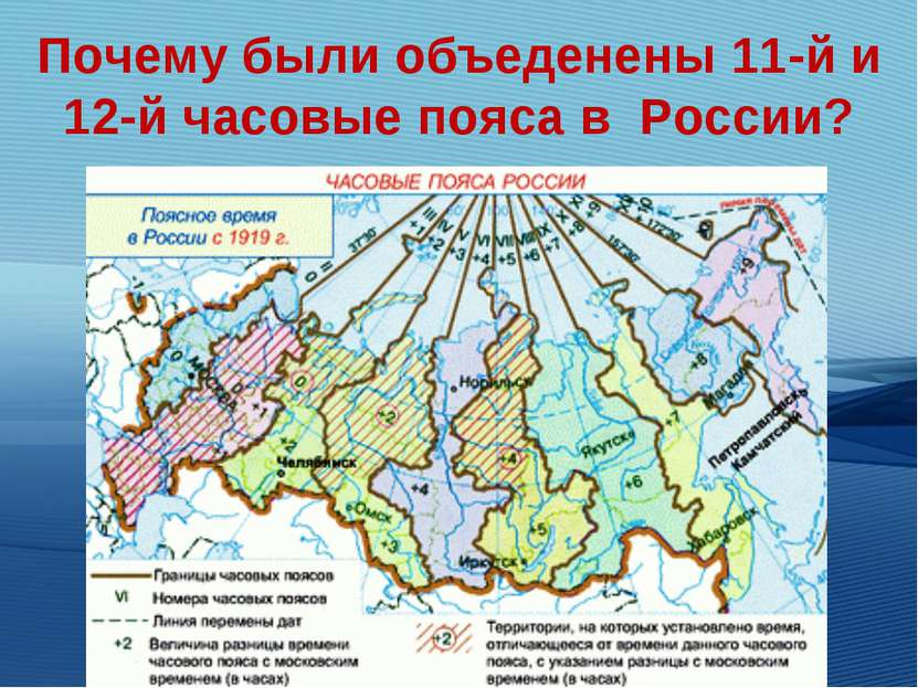 Почему были объеденены 11-й и 12-й часовые пояса в России?