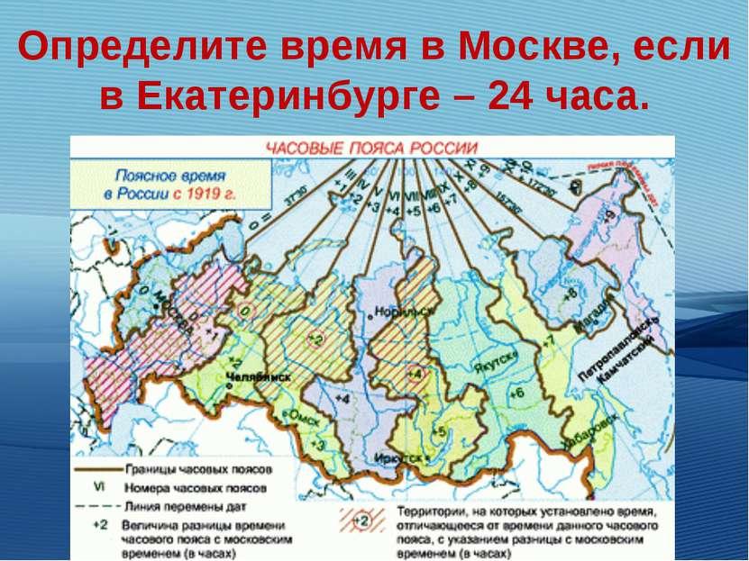 Определите время в Москве, если в Екатеринбурге – 24 часа.