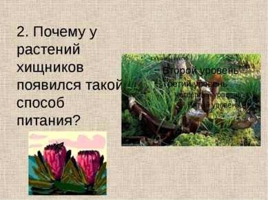 2. Почему у растений хищников появился такой способ питания?