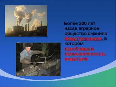 Более 200 лет назад аграрное общество сменило индустриальное, в котором преоб...