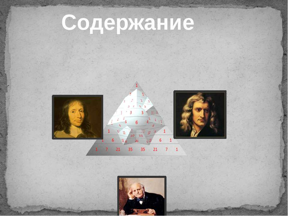 Немного истории: Первое упоминание треугольной последовательности биномиальны...