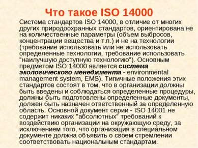 Что такое ISO 14000 Система стандартов ISO 14000, в отличие от многих других ...