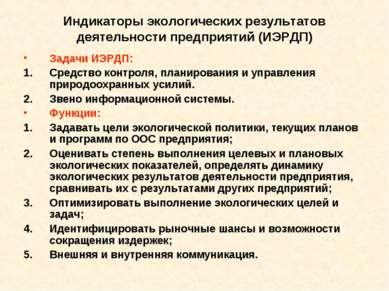 Индикаторы экологических результатов деятельности предприятий (ИЭРДП) Задачи ...