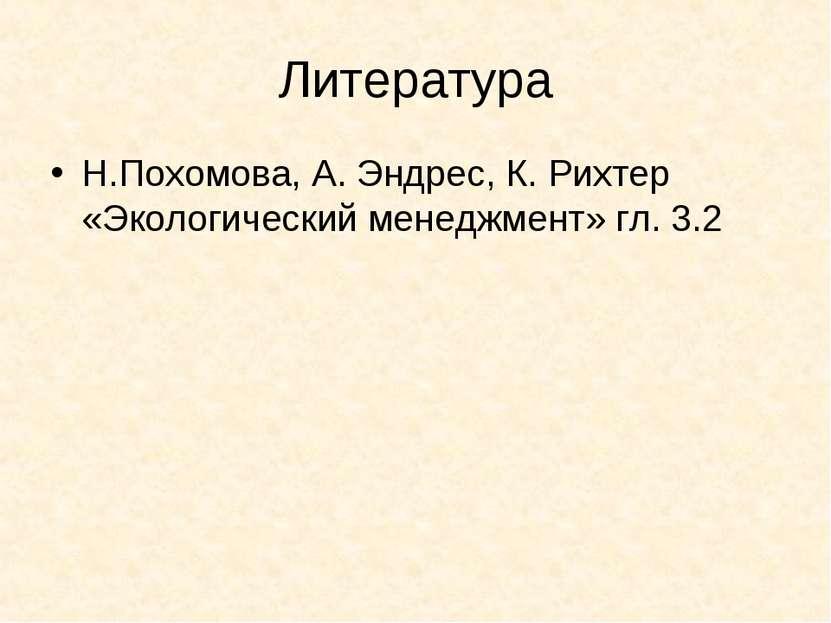 Литература Н.Похомова, А. Эндрес, К. Рихтер «Экологический менеджмент» гл. 3.2