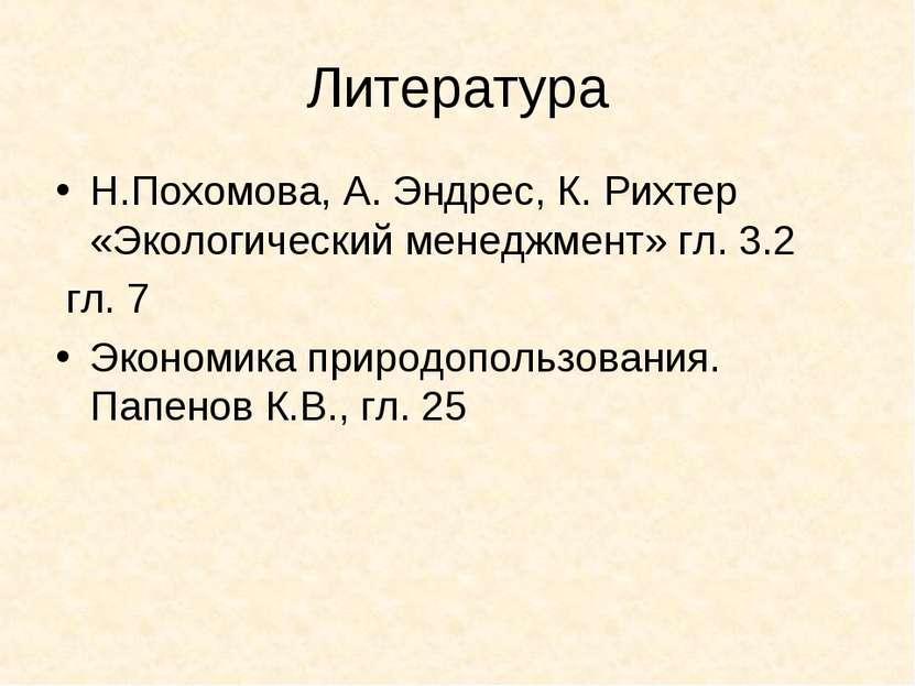 Литература Н.Похомова, А. Эндрес, К. Рихтер «Экологический менеджмент» гл. 3....