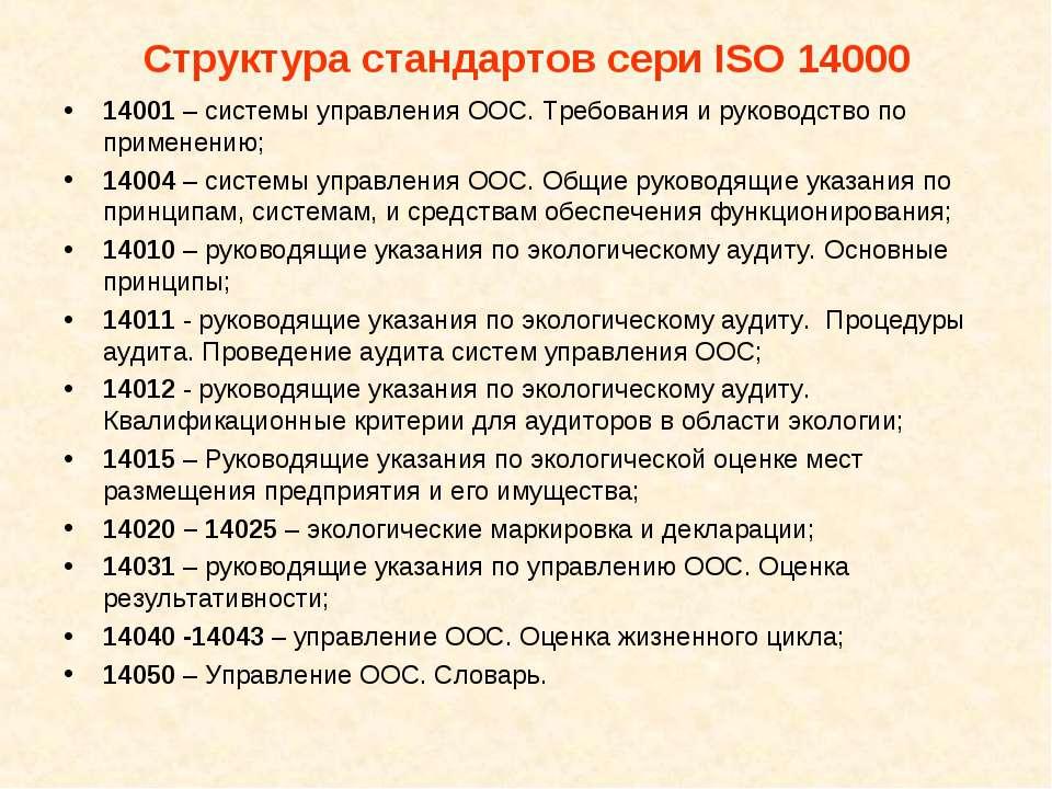 Структура стандартов сери ISO 14000 14001 – системы управления ООС. Требовани...