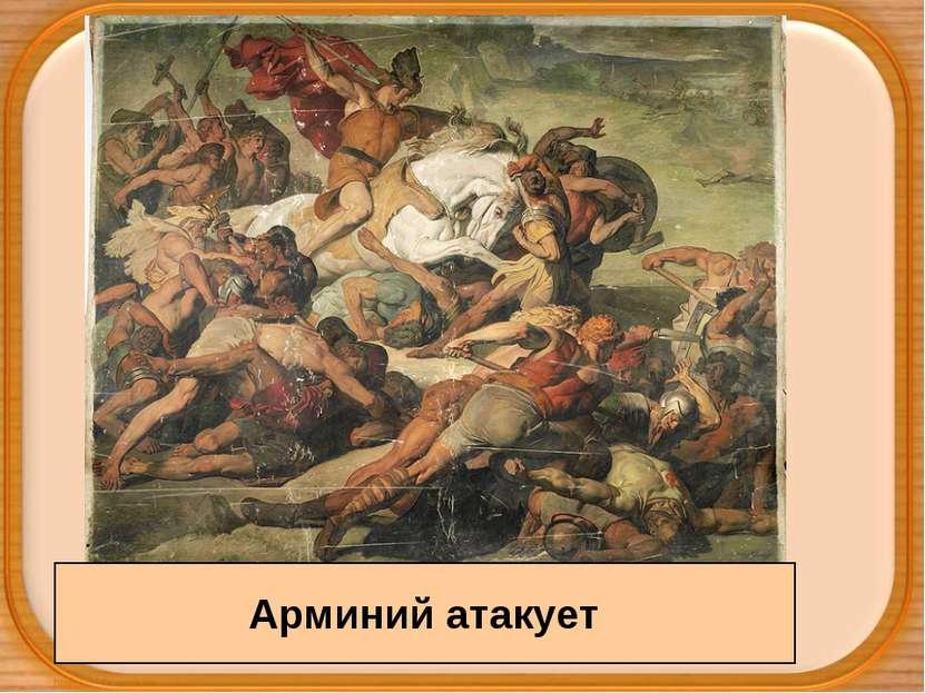 Арминий атакует