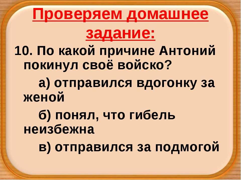 Проверяем домашнее задание: 10. По какой причине Антоний покинул своё войско?...