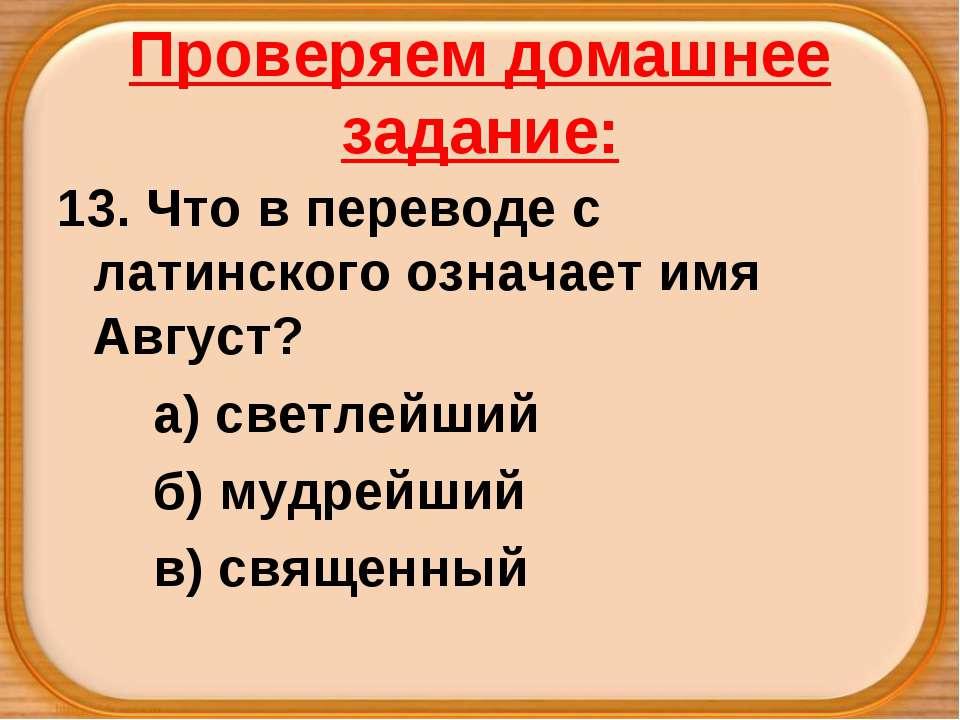 Проверяем домашнее задание: 13. Что в переводе с латинского означает имя Авгу...