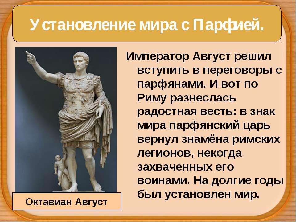 Император Август решил вступить в переговоры с парфянами. И вот по Риму разне...