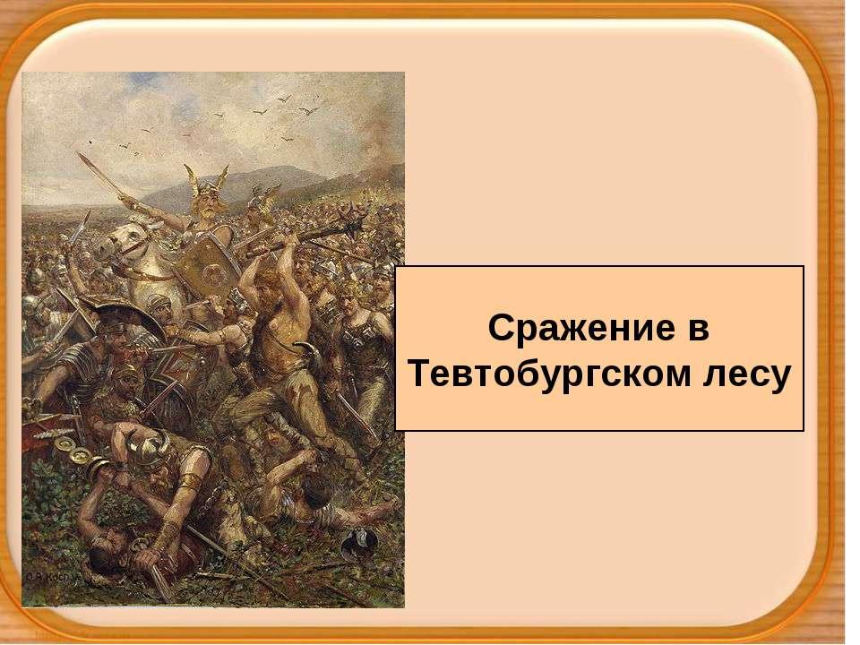 Сражение в Тевтобургском лесу