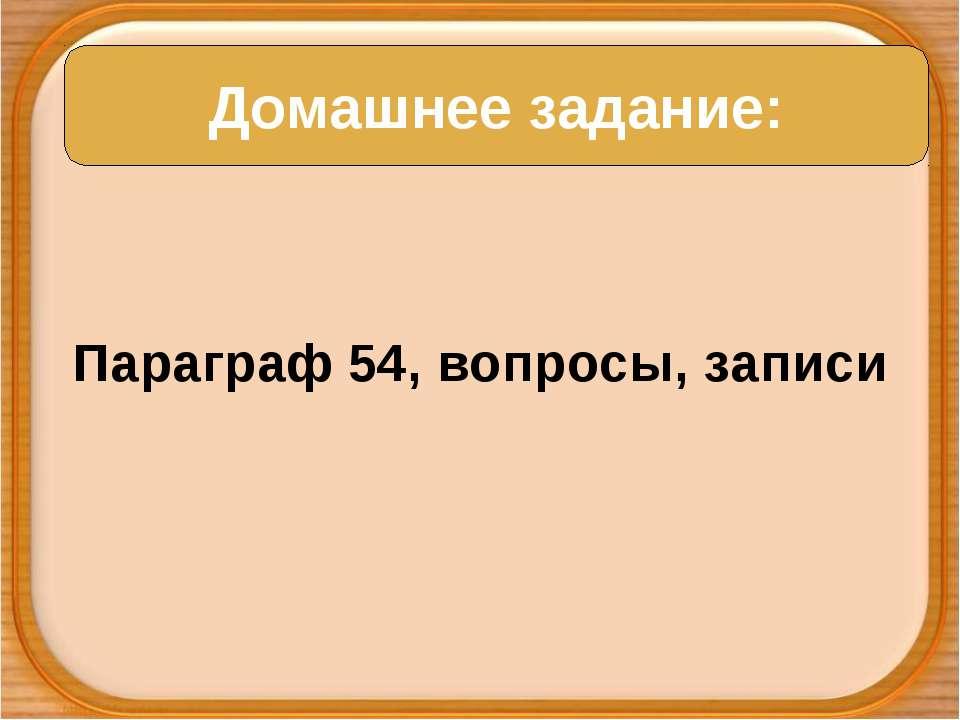 Параграф 54, вопросы, записи Домашнее задание: