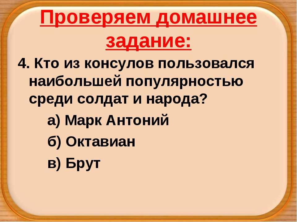 Проверяем домашнее задание: 4. Кто из консулов пользовался наибольшей популяр...