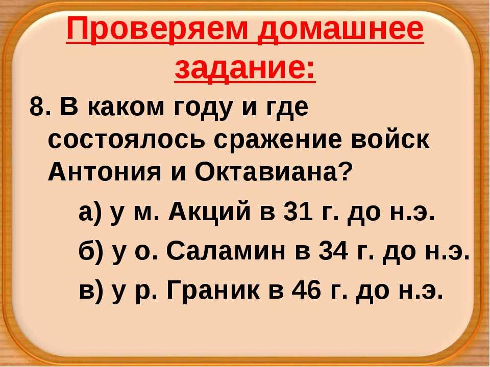 Проверяем домашнее задание: 8. В каком году и где состоялось сражение войск А...