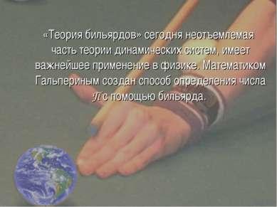 «Теория бильярдов» сегодня неотъемлемая часть теории динамических систем, име...