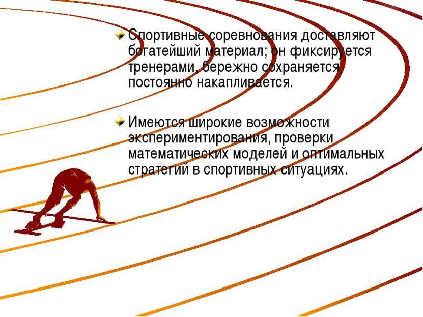 Спортивные соревнования доставляют богатейший материал; он фиксируется тренер...