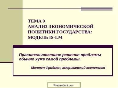 ТЕМА 9 АНАЛИЗ ЭКОНОМИЧЕСКОЙ ПОЛИТИКИ ГОСУДАРСТВА: МОДЕЛЬ IS-LM Правительствен...