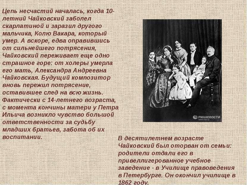 В десятилетнем возрасте Чайковский был оторван от семьи: родители отдали его ...