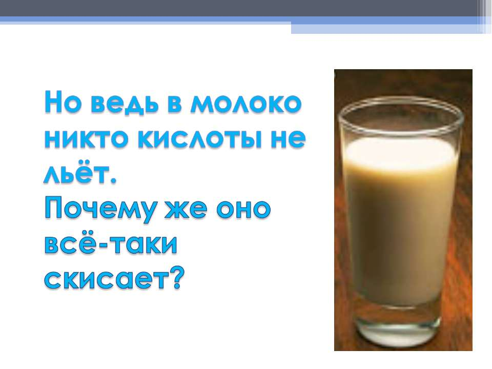 Почему не скисает коровье молоко