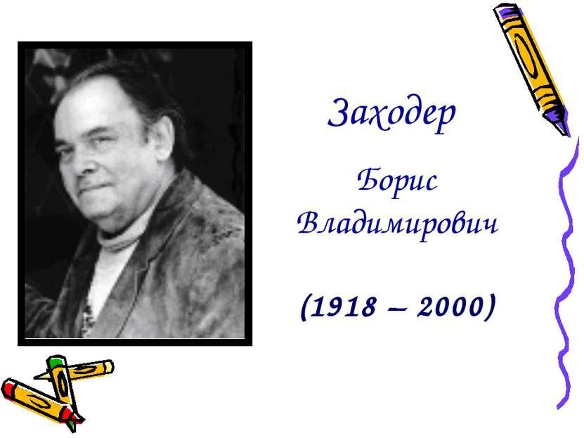 Заходер Борис Владимирович (1918 – 2000)