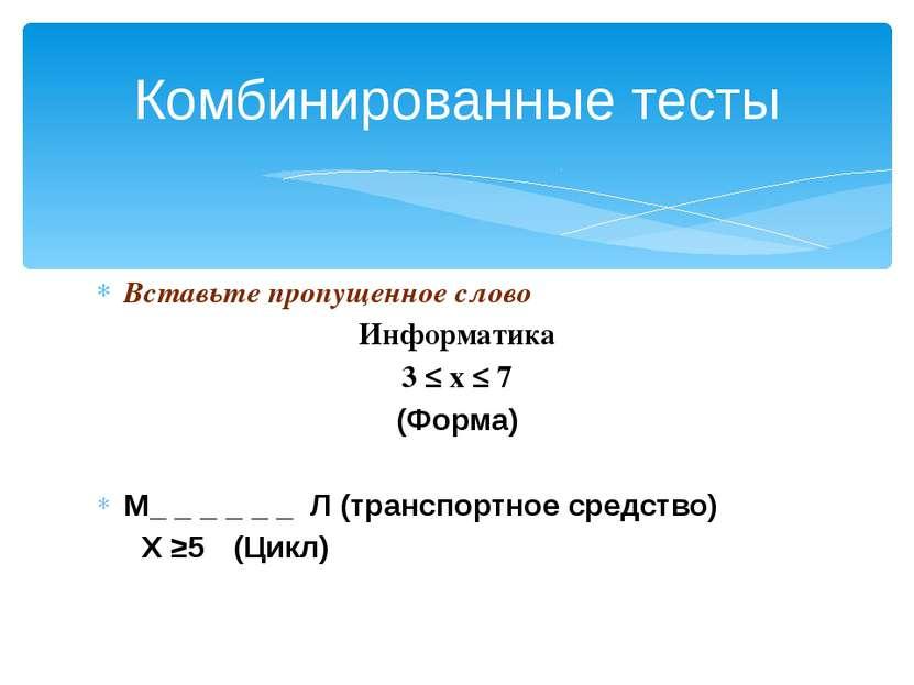 Вставьте пропущенное слово Информатика 3 ≤ х ≤ 7 (Форма) М_ _ _ _ _ _ Л (тран...