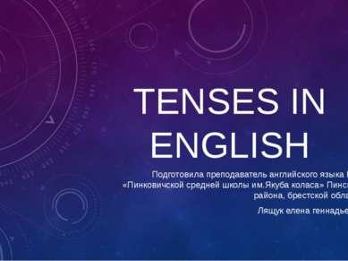 TENSES IN ENGLISH Подготовила преподаватель английского языка ГУО «Пинковичск...