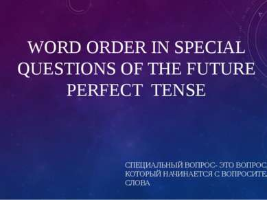 WORD ORDER IN SPECIAL QUESTIONS OF THE FUTURE PERFECT TENSE СПЕЦИАЛЬНЫЙ ВОПРО...