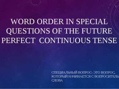 WORD ORDER IN SPECIAL QUESTIONS OF THE FUTURE PERFECT CONTINUOUS TENSE СПЕЦИА...
