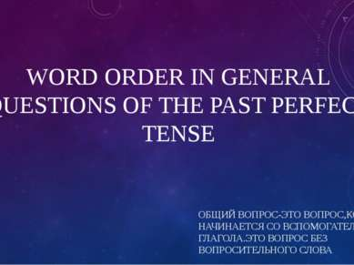 WORD ORDER IN GENERAL QUESTIONS OF THE PAST PERFECT TENSE ОБЩИЙ ВОПРОС-ЭТО ВО...