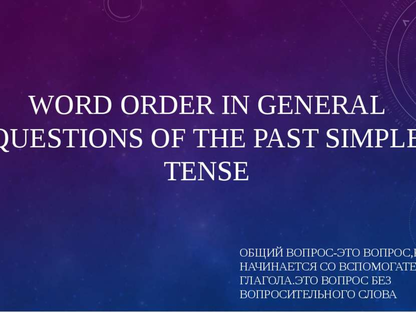 WORD ORDER IN GENERAL QUESTIONS OF THE PAST SIMPLE TENSE ОБЩИЙ ВОПРОС-ЭТО ВОП...